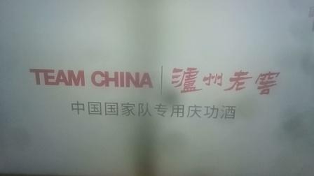 中国国家队专用庆功酒泸州老窖邀您一起为中国荣耀干杯