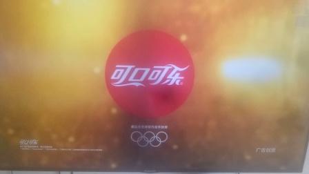 可口可乐 奥运会全球官方合作伙伴 15秒广告