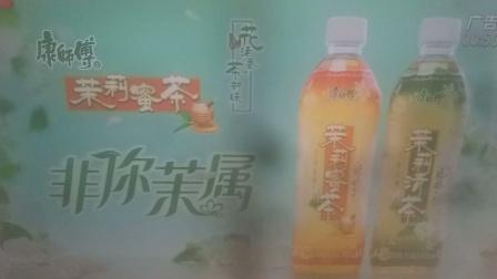 康师傅茉莉柚蜜茶 康师傅茉莉清茶 非你莫属 15秒广告