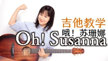 【Nancy教学】哦苏珊娜 蜜雪冰城 弹唱教程南音吉他小屋
