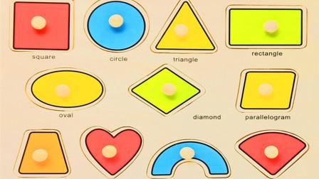 手抓板,启蒙认知,菱形椭圆形和拱形