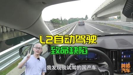 L2级别自动驾驶靠谱吗?试驾多款新车后,我发现了致命的缺陷