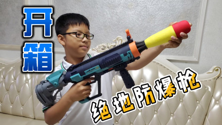 98块买来的儿童玩具枪 火箭筒开箱测评