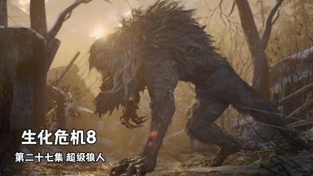生化危机8:不就是穿了盔甲的狼人吗?我炸给你们看!