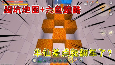 迷你世界:超坑地图+六色跑酷+视觉盛宴,半仙差点就翻车了?