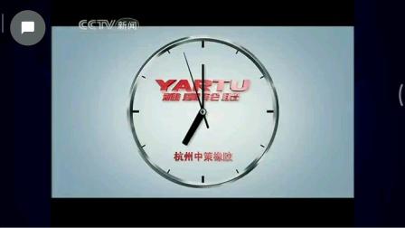 中央电视台综合频道杭州中策橡胶+新闻联播片头20100408