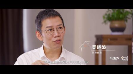 吴晓波对话中广电器董事长朱建军:新国货家居如何服务中国人的家