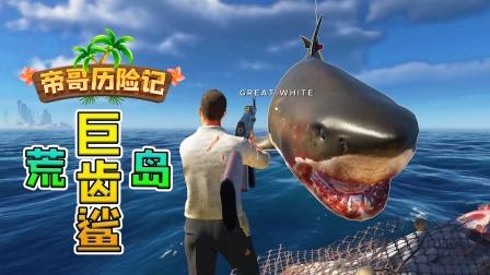 帝哥历险记:荒岛求生第92天,深海肉搏巨齿鲨