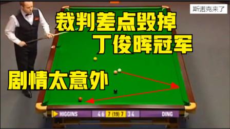 丁俊晖关键斯诺克被误伤,差点被裁判毁掉冠军,但最后剧情让人很意外