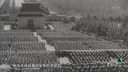蒋介石即将下野,为了将国库黄金运走,竟用了这一招!