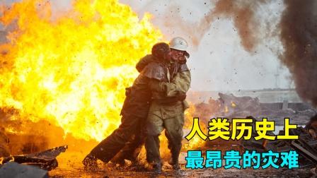 惨痛的灾难事件,损失超过2000亿(中)