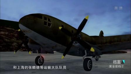 1949年蒋介石偷运黄金,数架飞机满载黄金,飞向台湾机场