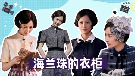 古董局中局:海兰珠衣柜大揭秘,陈钰琪时尚复古,精致优雅!