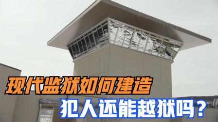 现代监狱是如何建造的?看完你可能再也不想越狱了,监狱纪录片