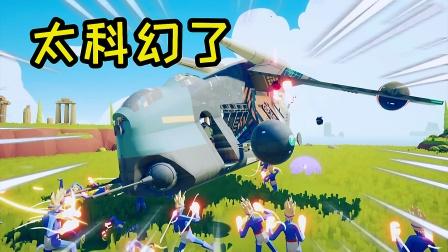 全面战争模拟器:科幻派系登场,巨型飞船降临,各种武器太强了