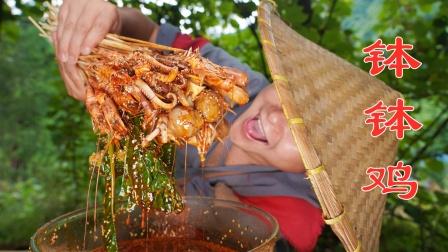 小伙做四川名菜钵钵鸡,藤椒红油各一锅,麻辣鲜香,双倍过瘾!