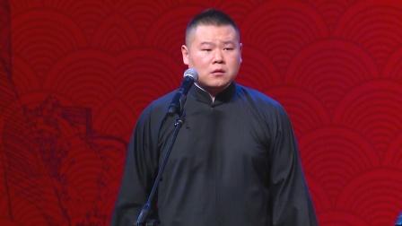 【德云社考古】岳云鹏:我告诉你姓郭的,就这么一会儿!