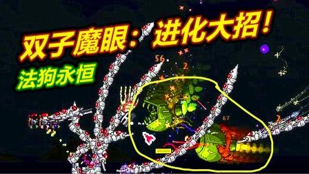 【呱】泰拉法狗15:机械双眼boss进化了!机械大转轮!
