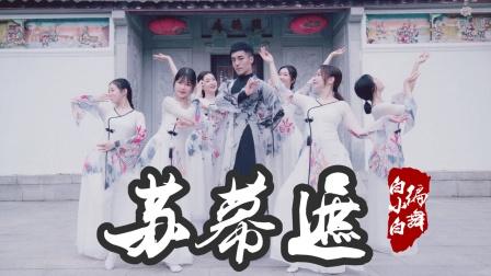 【全盛舞蹈工作室】秋色涟漪❀双节献礼《苏幕遮》中国风爵士编舞MV完整版