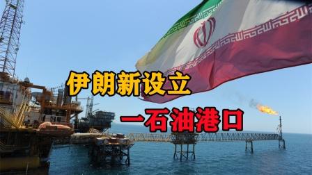 美国稍不留神,伊朗趁机迈出一大步