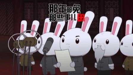 【跟着那兔学党史】中国人民站立起来了