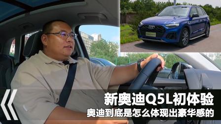 新奥迪Q5L初体验,对比XC60和宝马X3该怎么选,车机还需更接地气