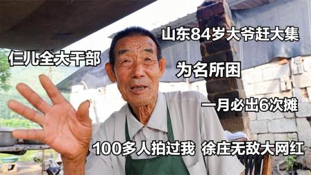 山东84岁大爷赶大集,名誉所困一月必出6次摊,儿子全是大干部
