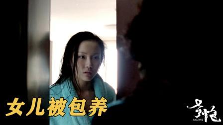 母亲当保洁,女儿却在高档小区被包养,一部饱受争议的国产片