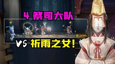 第五人格:4祭司大队VS红蝶祈雨之女!井盖太多有点晕?