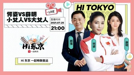 《Hi东京》第3期:颜强薛明何姿聊中国梦之队背后的秘密