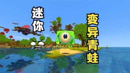 迷你世界:青蛙因为数据异常,变得异常可怕,被官方隐藏了!