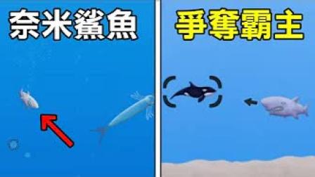 【美味深蓝】奈米鲨鱼养成计划!  Tasty Blue #5
