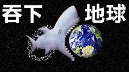 【美味深蓝】奈米鲨鱼最终进化!Tasty Blue #6