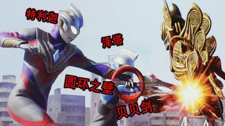 泽塔带领老对手回归,贝贝剑与圆环之臂同时登场!