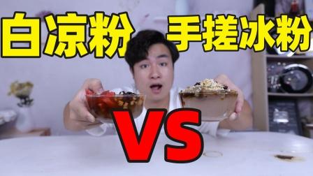 """自制成都爆火小吃""""手搓冰粉""""对比传统白凉粉,哪个更好吃?"""