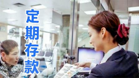 银行有定期存款的留心,多亏银行经理提醒,现在清楚不晚,很重要