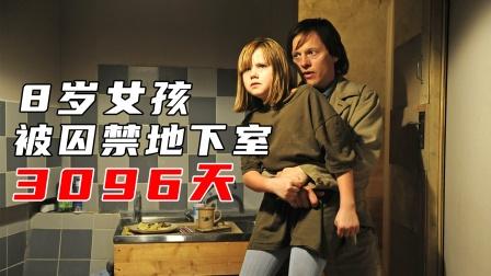 女孩被困地下室3096天,沦落为奴隶