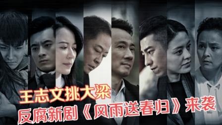 反腐新剧《风雨送春归》即将来袭,王志文挑大梁,男配因故AI换