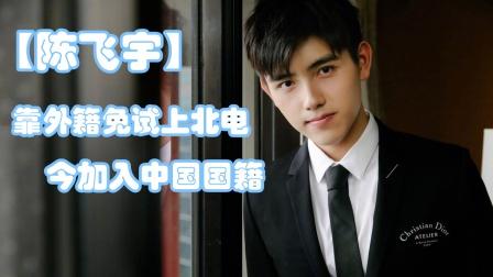 陈飞宇加入中国国籍惹争议,网友怒赞其爱国
