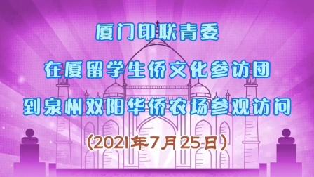 洪木龙:厦门印联青委及外国留学生到泉州双阳华侨农场参观访问。