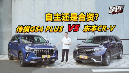 自主还是合资?广汽传祺GS4 PLUS对比东风本田CR-V