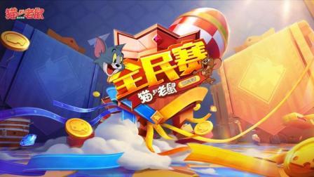 NeXT-《猫和老鼠》手游2021全民赛直播