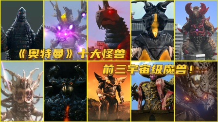 《奥特曼》十大怪兽,魔格大蛇只排第六,前三宇宙级魔兽!
