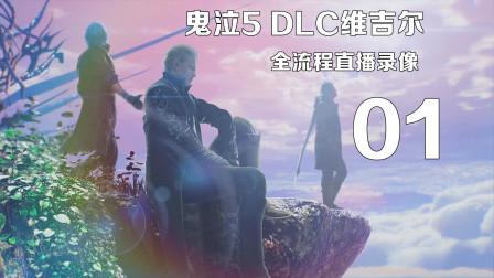 PS4《鬼泣5》DLC维吉尔直播录像实况01 还是哥哥最帅
