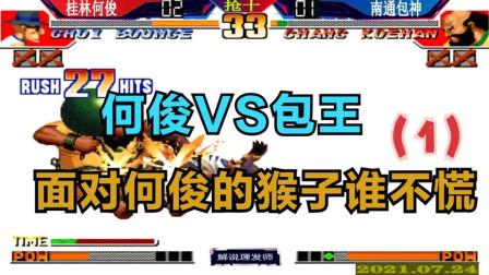 拳皇97 何俊VS包王7月24日!11