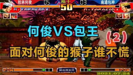 拳皇97 何俊VS包王7月24日!22