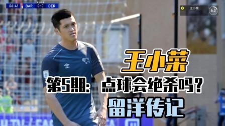 FIFA21王小菜留洋记05:什么?都有女记者来采访王小菜了