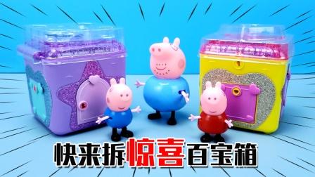 简动惊喜百宝箱玩具好有趣!佩奇和乔治拆宝箱,谁的礼物更好玩?