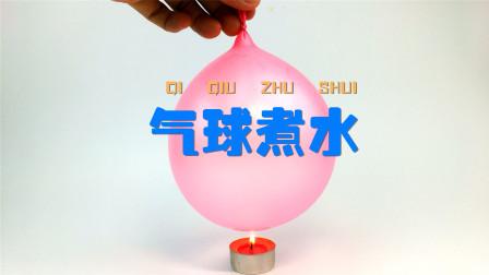 魔力科学小实验,气球装上水放在火上烤,居然不会破