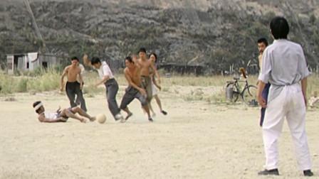 明明是足球赛,硬是被踢成了比武大赛,笑死人了